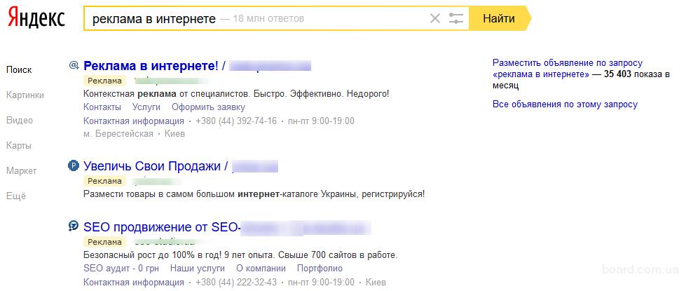 Реклама бизнеса. Реклама в Яндекс Директ без платы агентству!
