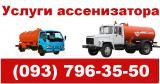 очистка канализации Киев