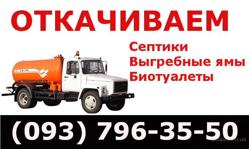 выкачка ям Киев. Выкачка туалетов, выкачка биотуалетов. Услуги ассенизатора Киев.