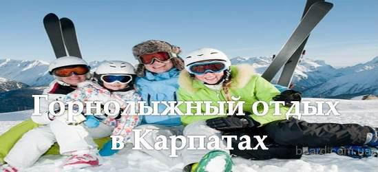 Программа тура в Карпаты с катанием на Буковеле