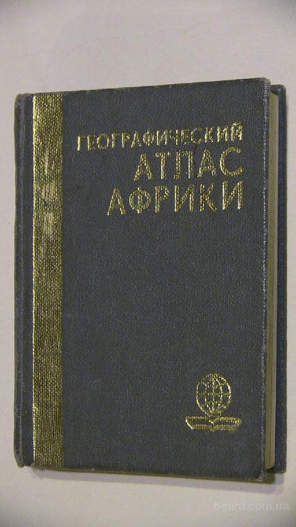 Географический атлас Африки (миниатюрное издание 7х10см.)