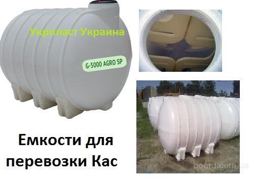 Емкости для Кас Кировоград Александрия