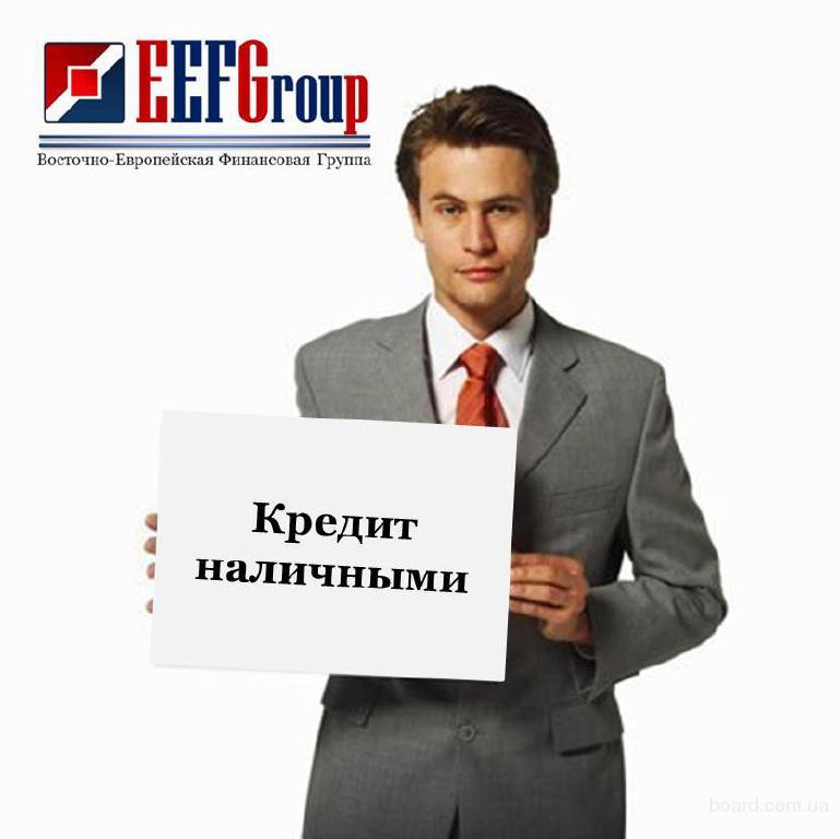 Поможем оформить кредит наличными до 50000 грн.  (предлагаю)