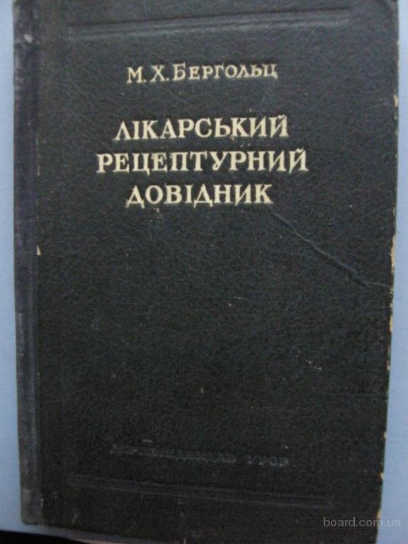 Лікарський рецептурний довідник, М. Х. Бергольц.