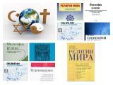 Литература, учебные пособия по религиоведению