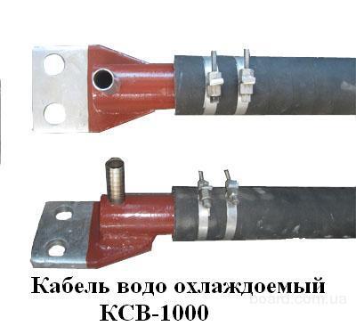 Водоохлаждаемые кабели, тоководы.  КСВ, КСВДСП, КСВИ, ИСТ, ИТПЭ  и др.