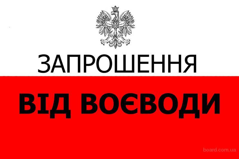 Польська робоча віза, термінові польські робочі запрошення