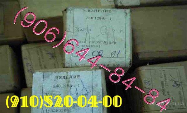 Продам ф-элементы: 340.146;  340.162; 340.163; 340.129А; 340.129А-1;