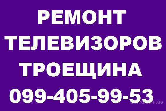 Ремонт телевизоров в Киеве - Троещина, на дому у заказчика