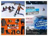 Школа сноубординга, обучение и снаряжение