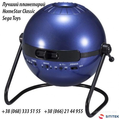 """Домашний планетарий Sega Toys HomeStar """"Classic"""" купить Украина"""