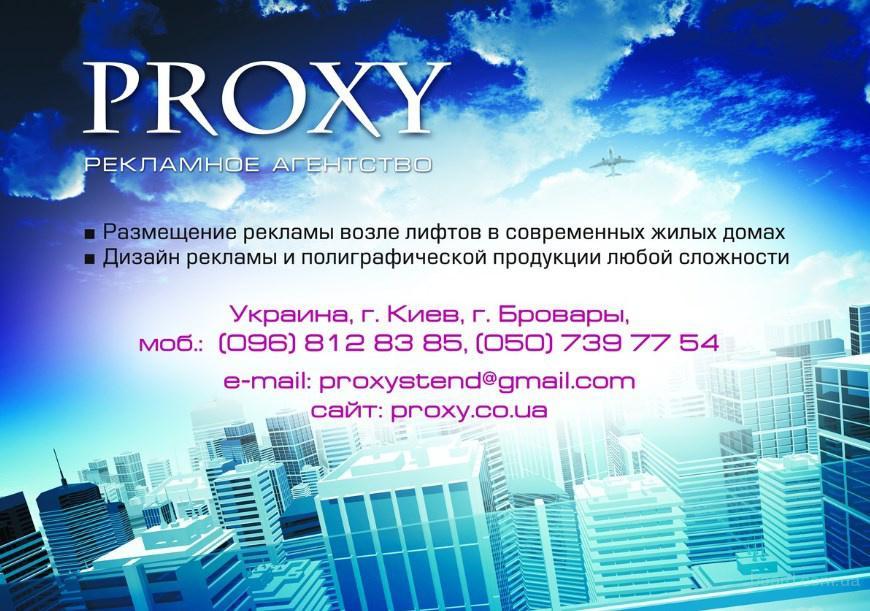 Размещение рекламы возле лифтов - Киев, Бровары