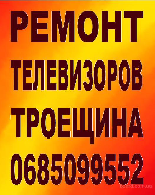 Услуги телевизионного мастера в Киеве на Троещине