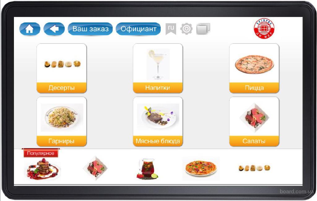 Комплекс Смарт лаб для кафе/ресторана на базе 1С - программы и услуги