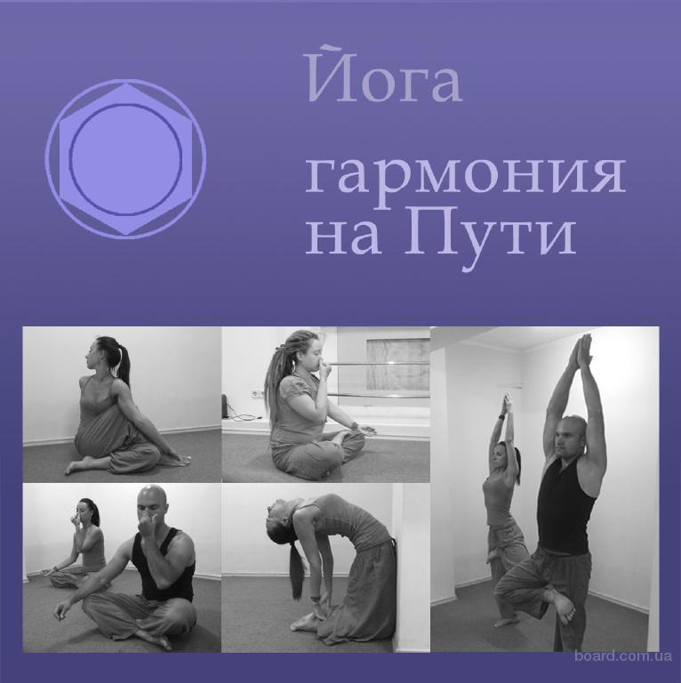 Набор в группу Йоги, уроки йоги, Киев