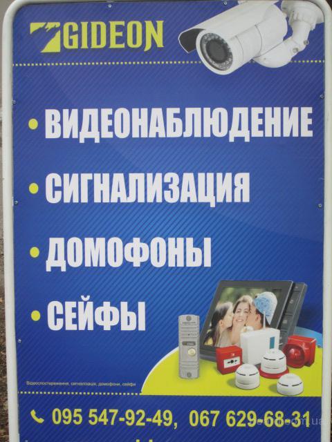 Фирма Гидеон-охранные системы предлагает акцию.