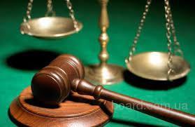 Юридичні консультації Київ, адвокат