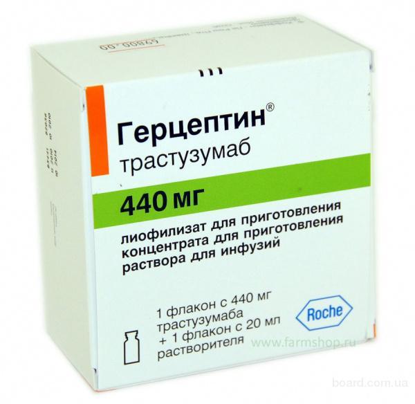 На лекарство Герцептин цена очень отличается, но тут выгоднее всего.