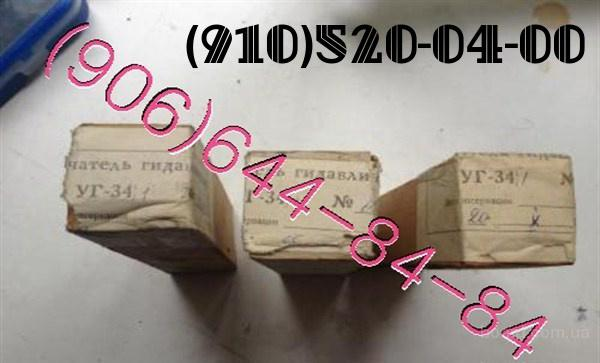 Продам  клапаны УГ97Е; УГ92/2-1; УГ87-4; УГ34/1; УГ100У-1; УГ149; УГ149; УГ96; УГ130А-2; УГ128-2;