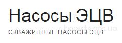 Насосы ЭЦВ в Украине