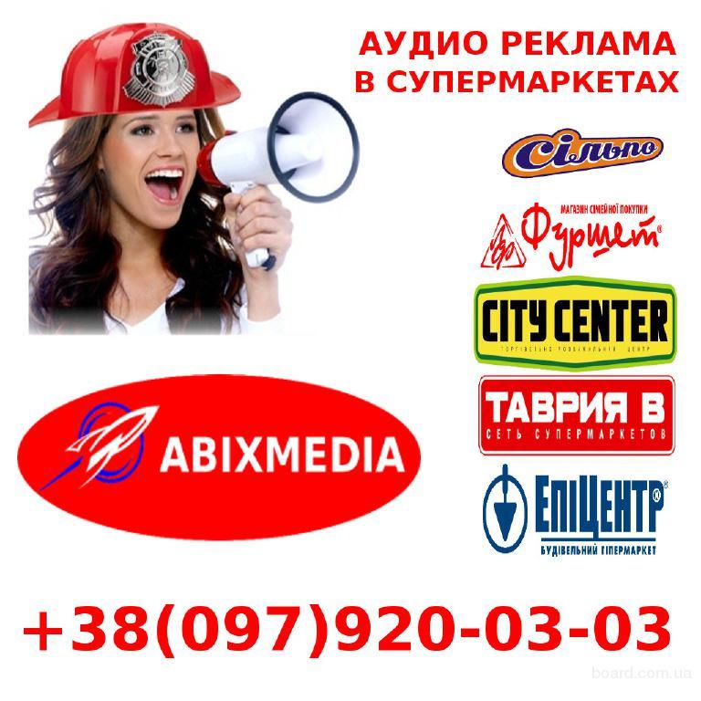 Аудиореклама видеореклама в супермаркетах Одесса