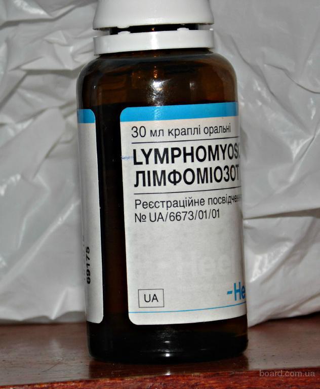 Продам Лимфомиозот 30 мл,больше половины флакона!