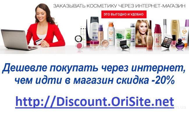 Пользуйся косметикой со скидкой от 20 до 80%