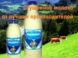 Продам сгущенное молоко собственного производства.Без ГМО.