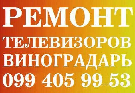 Ремонт телевизоров в Киеве на Виноградаре