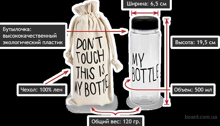 Цветные трендовые бутылочки My bottle в наличии. Самовывоз, доставка по Украине.