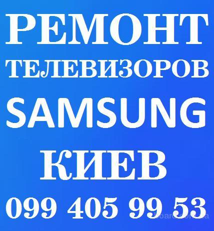 Ремонт телевизоров Samsung в Киеве