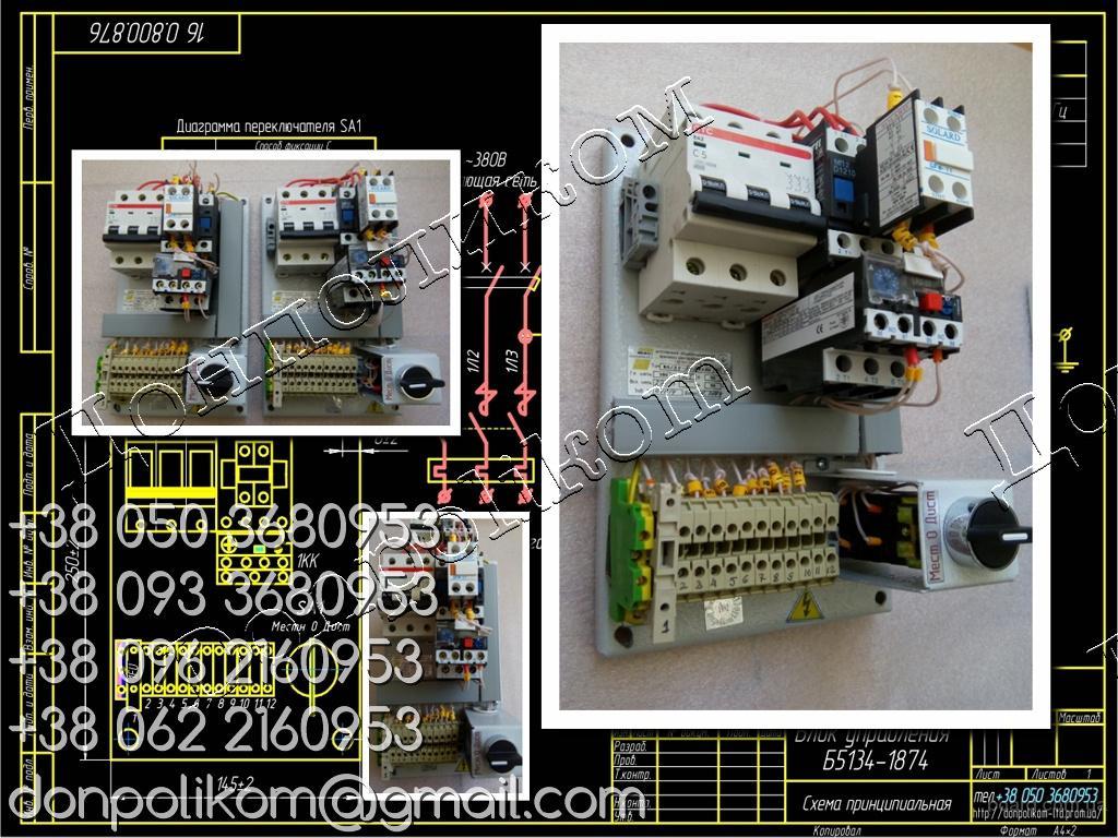 Б5135 блок управления асинхронным электродвигателем