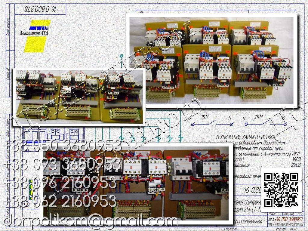 Б5432 реверсивный блок управления асинхронным двигателем