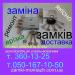 обивка, ремонт дверей, замков замена , врезка Киев
