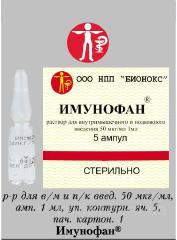 Продам лекарственный препарат Имунофан 50 мкг/мл амп.№5, 330 грн. (продам)  (продам)