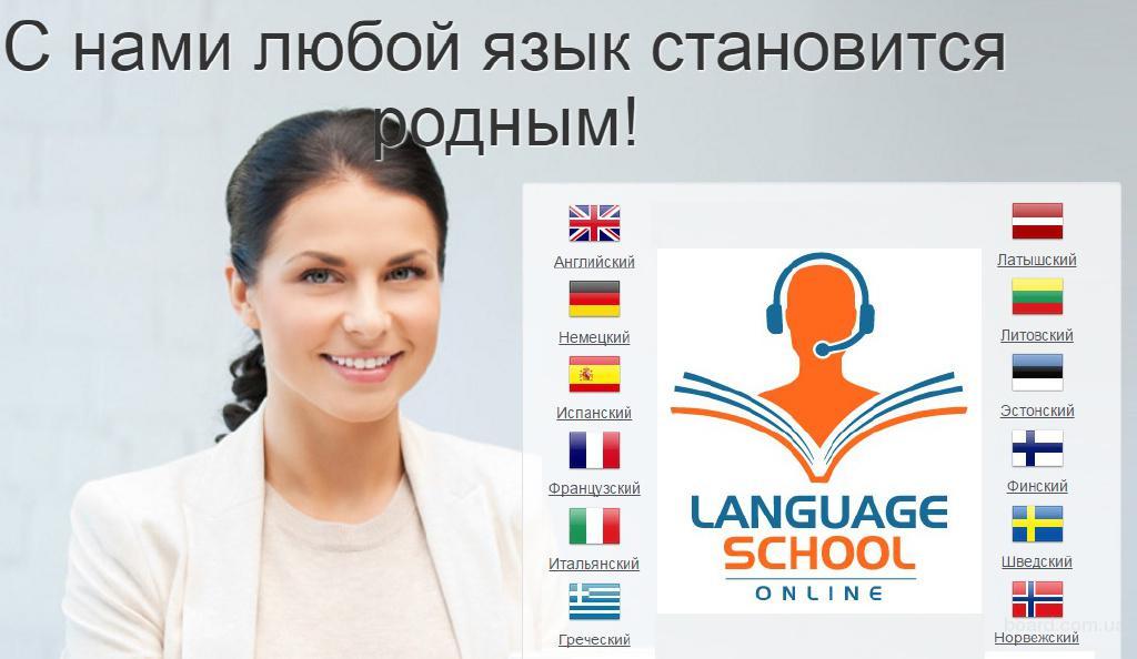 Уроки иностранных языков по Skype