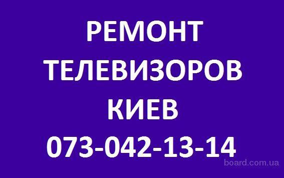 Ремонт телевизоров на дому Киев