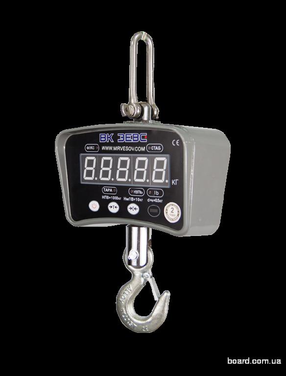 Весы крановые электронные ВК ЗЕВС II - 1000 кг
