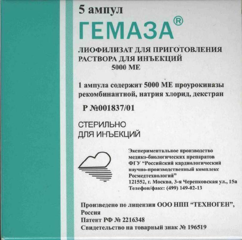 Предлагаем препарат Гемаза 5000 МЕ леофилизат д/приг. р-ра д/ин. №5, 650,00 грн
