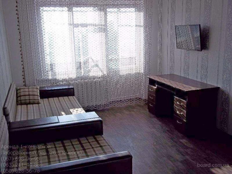 Аренда 1-комнатной на Печерске