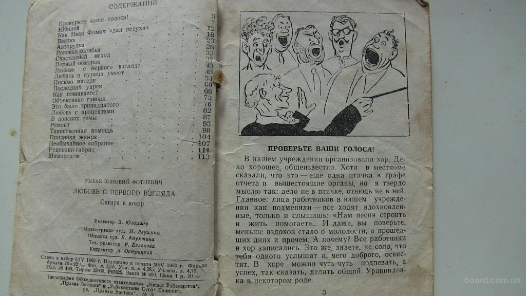 Зиновий Рыбак. Любовь с первого взгляда. Ташкент 1960г. размер 109х166мм