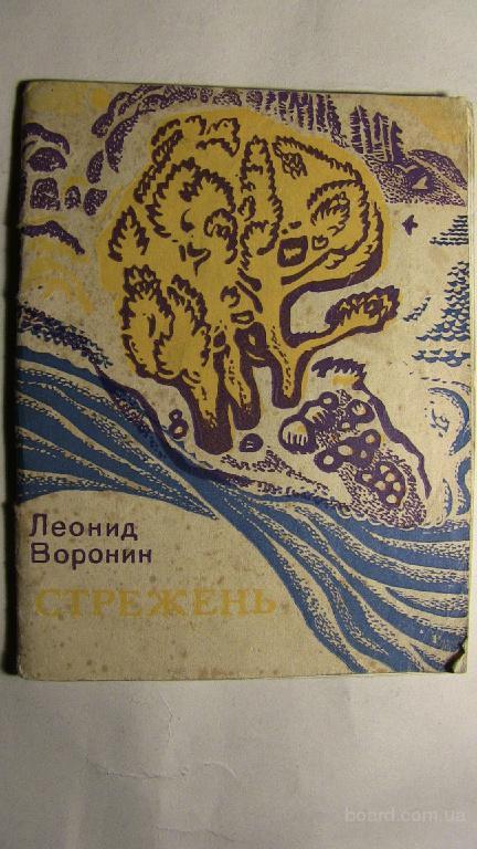 Леонид Воронин. Стрежень : лирика. Одесса : Маяк, 1971. - 55 с.: ил.