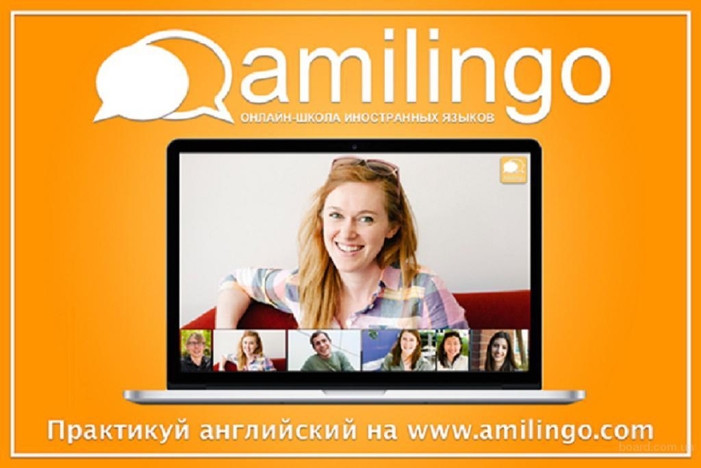 Онлайн - школа иностранных языков .
