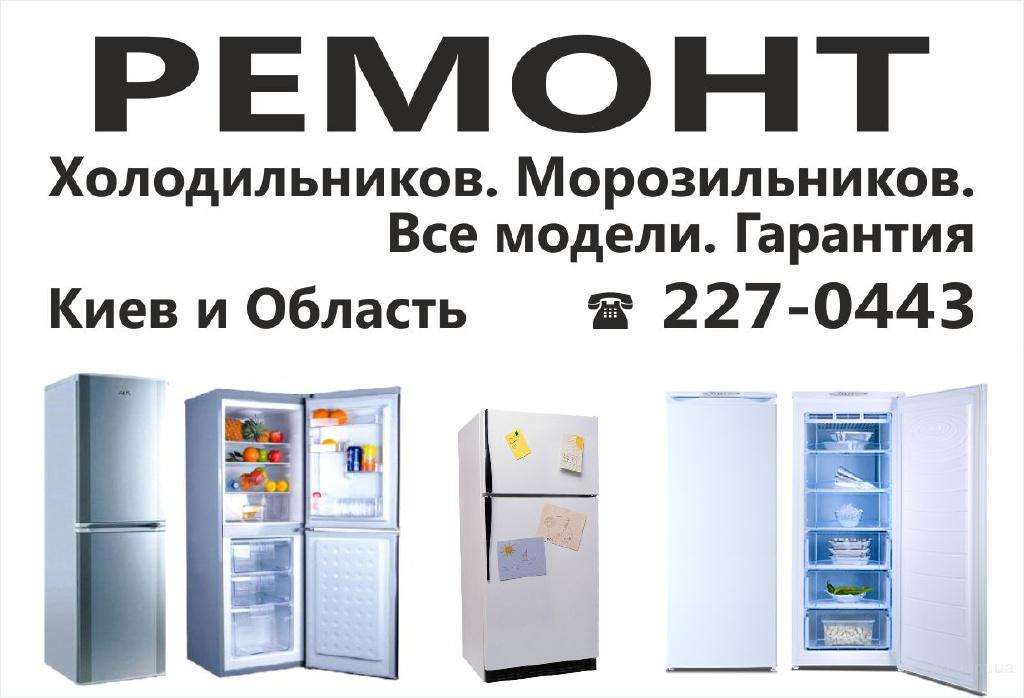 Холод-сервис