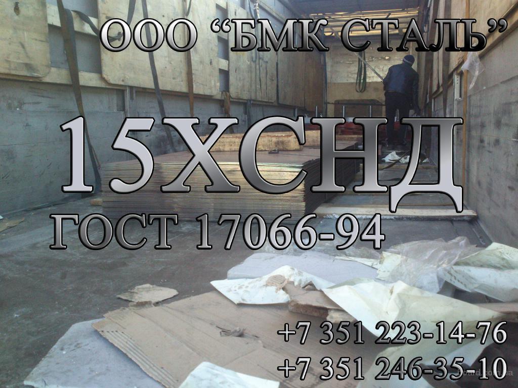 лист 15ХСНД в наличии толщины 8-50мм сталь для металлический конструкций, опор, мостов.