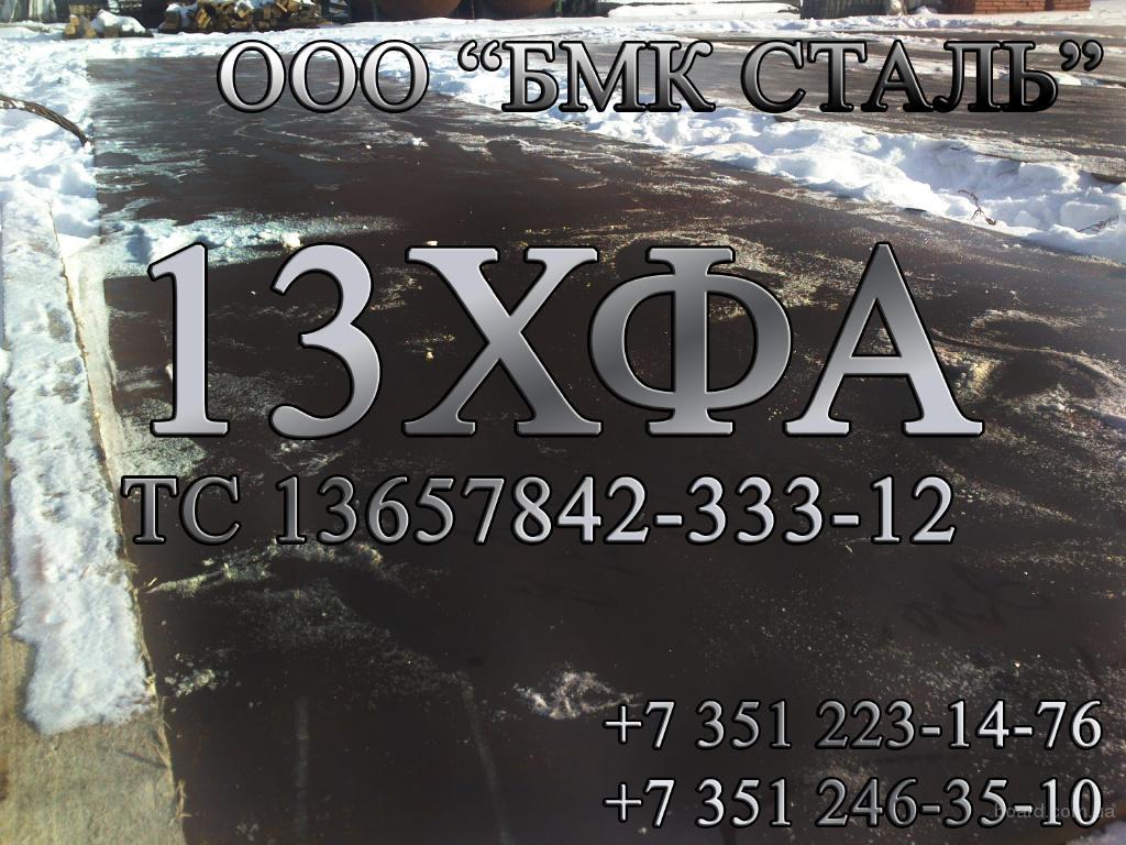 лист 13ХФА поставка со Склада толщины от 8 до 25мм