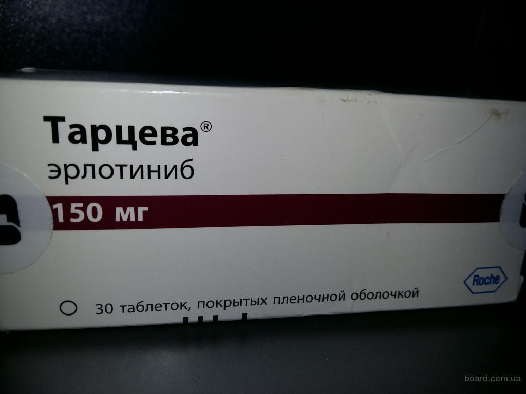 Продам Тарцева Эрлотиниб (tarceva) (erlotinib) 150мг недорого  (продам)