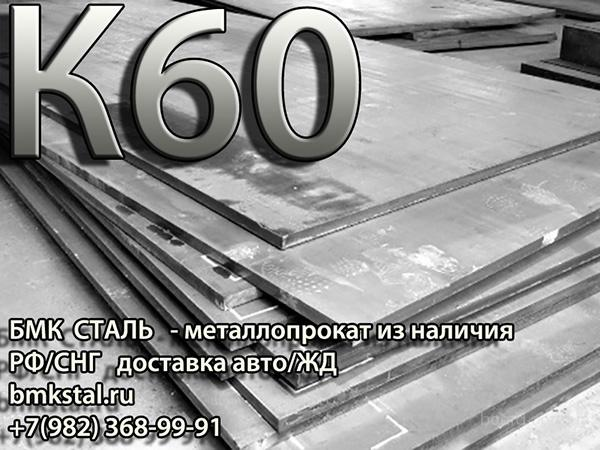 лист К60