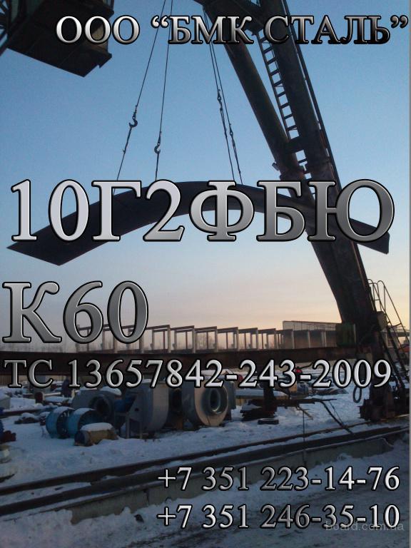 лист 10Г2ФБЮ в наличии различные толщины, доставка предоставляется