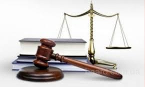 Юридическая помощь юриста, адвоката